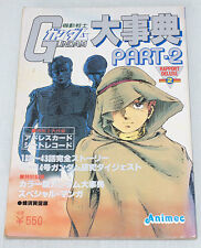 Gundam Encyclopedia Part 2 Rapport Deluxe Animec JAPAN ANIME MANGA ROBOT