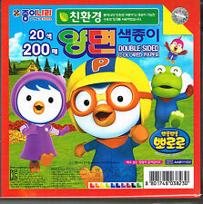 200 Sheets Double Sided 'Pororo' Series Origami/Craft Paper
