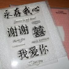 CTMH C1339 KANJI PHRASES ~ ORIENTAL SYMBOLS; much happiness,thank you,I love you
