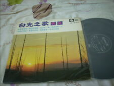 a941981 Bai Guang Kwong 白光 EMI Autumn Night 秋夜 LP