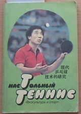 Russian Soviet Old Text Book Court Big Table Tennis Racket Ping-pong 1987 Sport