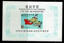 Korea SC# 678a, Mint Never Hinged, imperf -  Lot 010117