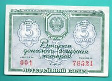 RUSSIA LOTTERY TICKET 5 RUBLES 1958s 115