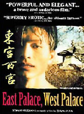 East Palace, West Palace (DVD, 2004) Like New*  viewed 1x*    FAST FREE SHIPPING