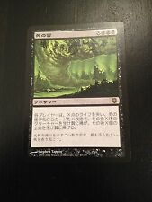 MTG MAGIC DARKSTEEL JAPANESE DEATH CLOUD NM