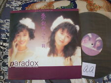 a941981 夢劇院  Paradox  LP Born As A Pair 天生一對 No Insert ( aa )