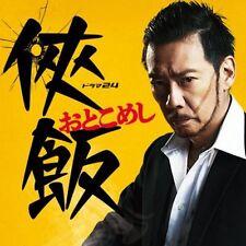 JAPAN DRAMA ~ Otoko Meshi ~ DVD BOX SET w/ English Subs