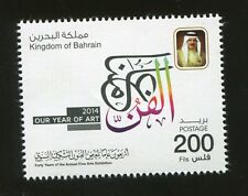 BAHRAIN STAMP 2014 FORTY YEARS of THE ANNUAL FINE ARTS EXHIBITION 1V. MNH
