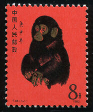China Stamp 1980 T46 Gengshen Year (Year of Monkey) MNH