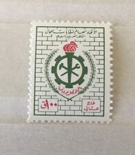 Syria 2016 Fiscal Tax Stamp MNH