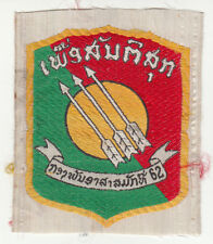 Wartime Laotian (Laos) 62nd Volunteer Battalion Patch / Insignia