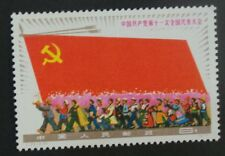 China 1977 J23-3 National Congress CPC MNH SC1356