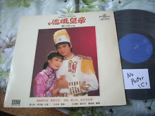 a941981 Adam Cheng Crown Records LP  鄭少秋 流氓皇帝 ( No Poster C )