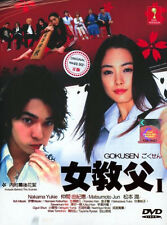 GOKUSEN Japanese Drama DVD with English Subtitle