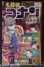 JAPAN Case Closed / Detective Conan 80 Plus Super Digest Book