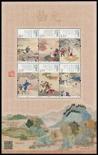 CHINA 2014-29 Chinese Qu of Yuan Dynasty Poetry Poem Arts souvenir sheet