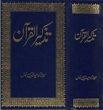 Quran with Urdu Translation by Khan, Maulana Wahiduddin