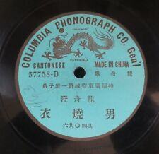 CHINA - Columbia Dragon Label - Circa 1907 Cantonese Vocal