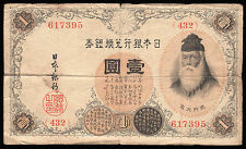 Japan 1 Silver Yen 1916 Banknote P-30c Very Good