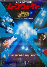 MOONWALKER Japanese B2 movie poster style A 1988 MICHAEL JACKSON