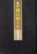 中国武术大典(101册)Dictionary of Chinese martial arts (101 volumes) – traditional Chine