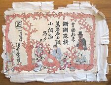"""ANTIQUE VTG CHINESE/JAPANESE WOODBLOCK PRINT~MEN WORKING~CORAL~SIGNED~13""""X9"""""""