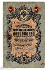 Russie IMPERIAL RUSSIA Billet 5  Roubles 1909 P10  BON ETAT