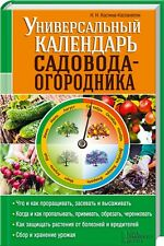 "Book in Russian - ""Gardening and Vegetable Planting Universal Calendar"""
