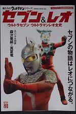 """JAPAN NEW Oretachi no Ultraman Series """"Seven & Leo"""" (Book)"""
