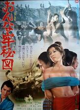 ISLAND OF HORRORS Japanese B2 movie poster SEXPLOITATION BONDAGE 1970