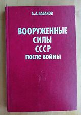 Soviet USSR Military Army after the war WWII In Russian 1987