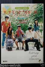 JAPAN novel: Honey and Clover film story