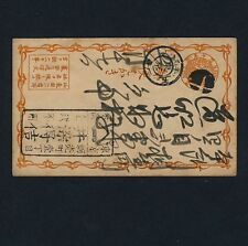 Philatelie JAPAN GANZSACHE 1900s POSTAL STATIONARY Philately