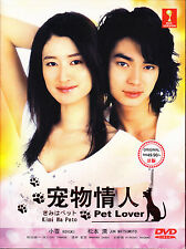 Pet Lover / You Are My Pet / Kimi Wa Peto Japanese Drama with English Subtitles