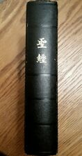 Chinese Union Bible (Chinese Edition) American Bible Society