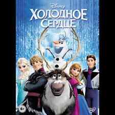 Frozen Холодное сердце. DVD, Russian, English, Hungarian,Polish. NEW&SEALED!
