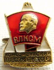 Soviet Russian Communist VLKSM Pin Badge - The Komsomol Searchlight