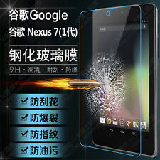 """AS Tempered Glass LCD Film Screen Protector for 7"""" Google Nexus 7 1nd Gen Tablet"""