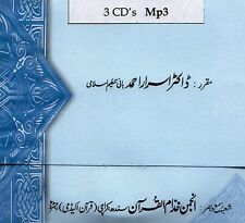 Bayan-ul-Qur'an - English Tafsir (3 Mp3 CDs) by  Dr.Israr Ahmed