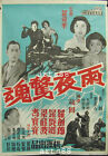 HONG KONG Movie Theatre Lobby Poster in the 1960 – 1970 # 27 雨夜驚魂