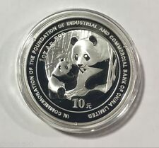 China 2005 Silver 1 Oz Panda Coin- ICBC(Industrial and Commercial Bank of China)