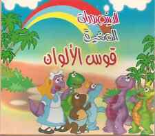 Dinasorat Saghira Qaws el Alwan: Children Proper Arabic Story Movie Film VCD DVD
