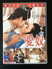 Intimate Confessions of A Chinese Courtesan (Shaw Brothers) - Lily Ho - R3 DVD