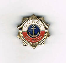 Old Russian OSVOD Water Rescue & Life Savers pin badge (Soviet Union/USSR/RNLI)