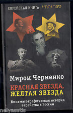 Red Star,Yellow Star. Film History of the Jews in Russia 1919-1999 Russian book