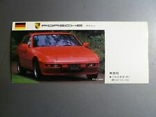 1980s Porsche Red 924 S Coupe Japanese Wide Postcard RARE!! Awesome