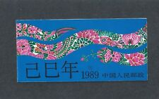 Stamps - China 1989 T133 Year of the snake Zodiac Stamp booklet Mint