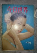 1980 Hong Kong Asia World Today Magazine Cover ~ Teresa Teng 香港今日世界封面人物~邓丽君