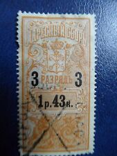 Russia Revenue- Address Registration Fee stamp,used