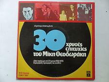 MIKIS THEODORAKIS 30 golden hits 14C 134 70853/4 GRECE